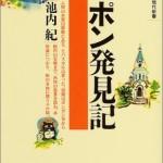 「母国語を外国語のように書き、どこにいても異邦人のようであること」、『ニッポン発見記』(池上紀 著)
