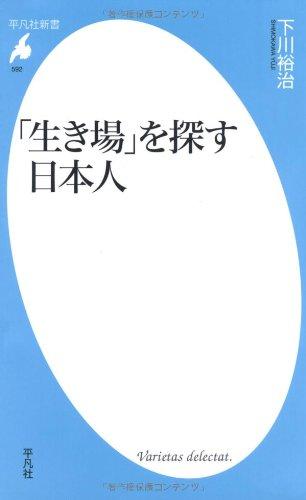 「生き場」を探す日本人 (平凡社新書)