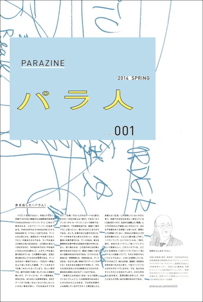 parazine_no_001_cover